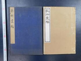 「艺术丛编」1帙1册