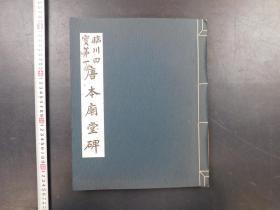 「临川四宝第一唐本庙堂碑」1册