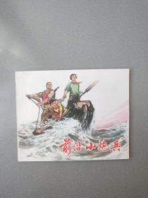 文革连环画前沿小炮兵