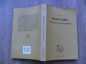 漫长的文化源头 : 跨文化视域中的中国创世神话学 研究