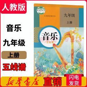 义务教育教科书音乐九年级上册(五线谱)