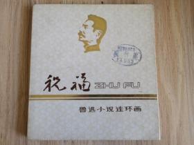鲁迅小说连环画:祝福