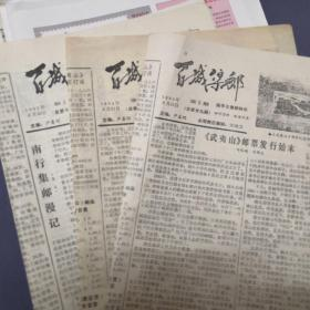 福建-百城集邮总29
