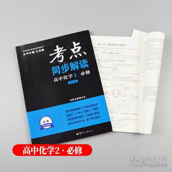 考点同步解读高中化学2必修(第5版)