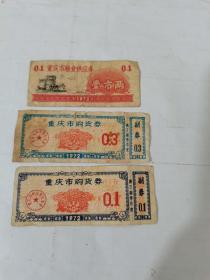重庆市粮食供应劵3张,三张89元,