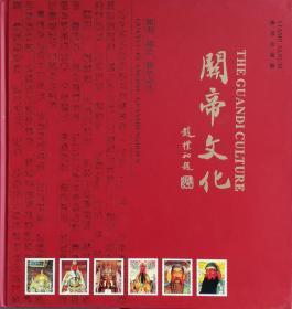 关帝文化●邮票珍藏册