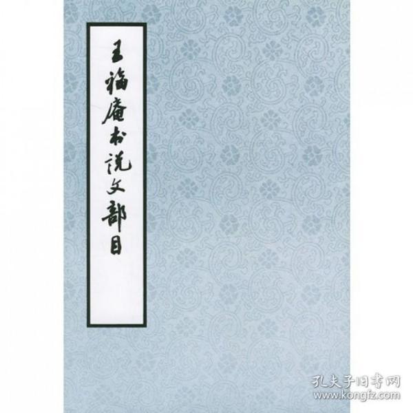 王福庵书说文部目