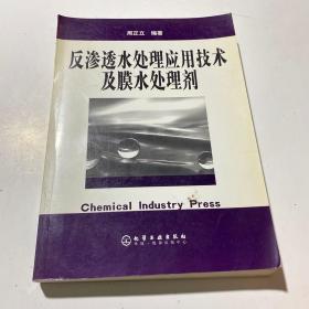 反渗透水处理应用技术及膜水处理剂