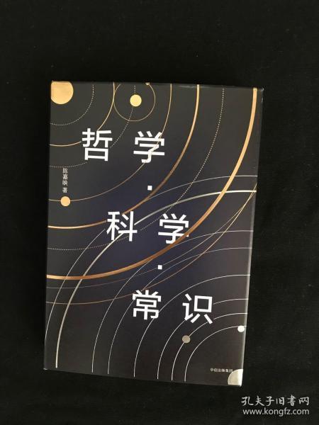 陳嘉映簽名鈐印          哲學?科學?常識