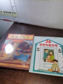 蒲公英童书馆 国际大奖小说系列 繁梦大街26号+玩具历险记【两册合售】