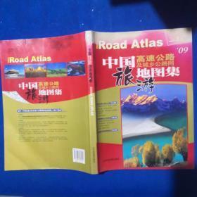 中国高速公路及城乡公路网旅游地图集(2010)