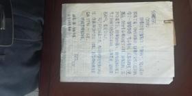 上海人,著名诗人顾工,朦胧诗代表诗人顾城之父 信札一通一页附封  附作家胡惠玲信札一通一页