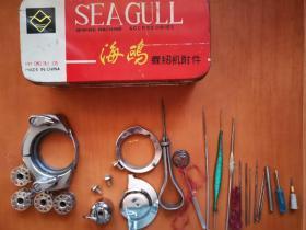 海鸥牌缝纫机附件 (原盒及全套附件)