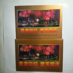 带函套纪念邮折:香港回归 普天同庆(金箔小型张面值50元)
