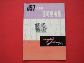 JS7-A系列延时继电器(蚌埠机床电器厂)
