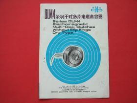 DLM4系列干式多片电磁离合器(上海第三机床电器厂)