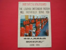 柳州市开关厂(宣传画页)