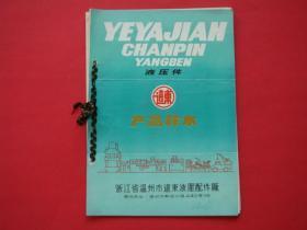 远东液压件产品样本(浙江省温州市远东液压配件厂)