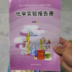 高中化学实验报告册 : 必修. 1