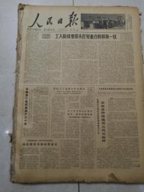 人民日报合订本1979年5月(1日--31日),