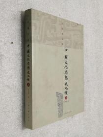 中国文化思想史九种 上