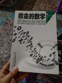 救命的数学【数学圈丛书】
