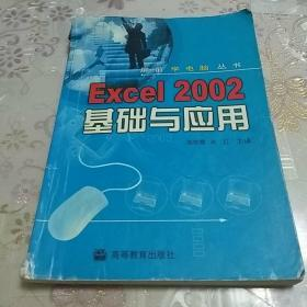 Excel 2002基础与应用
