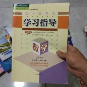 高中新课程学习指导
