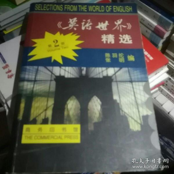 《英语世界》精选 第二册