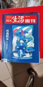 三联生活周刊 2019年第13期