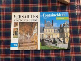 枫丹白露、凡尔赛宫旅游指南两册合售(VERSAILIES VISITORS GUIDE )(FONTAINEBKEAU)