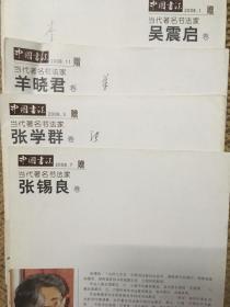《中国书法》赠刊4册,一起出售