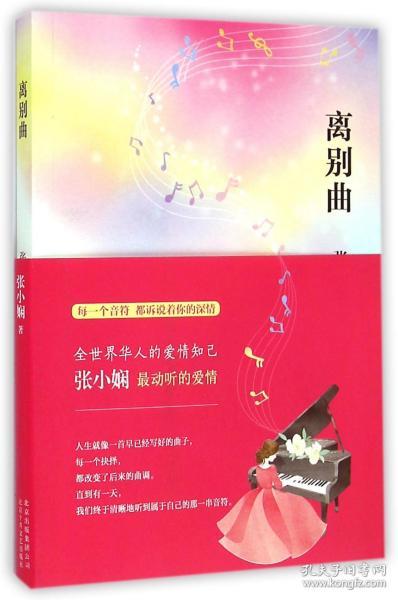 【原版快速发货】离别曲 张小娴 每一个音符 都诉说着你的深情 华人的爱情知己 爱情小说 新华书店原版畅销书籍