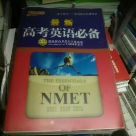 14版PASS最新高考英语必备