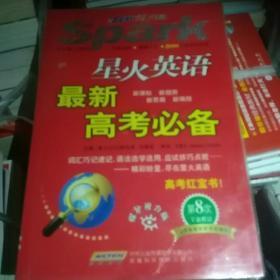 星火英语:最新高考必备(第9次全新修订)