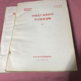 中国共产党组织史资料