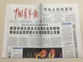 中国青年报 2020年 7月22日 星期三 第16620期 今日8版 邮发代号:1-9