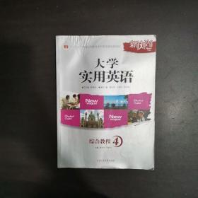 大学实用英语综合教程4