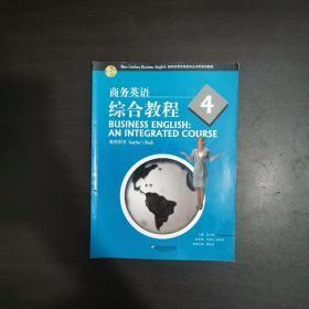 新世纪商务英语专业本科系列教材:商务英语综合教程4(教师用书)