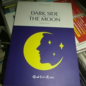 人性短篇小说集:月影