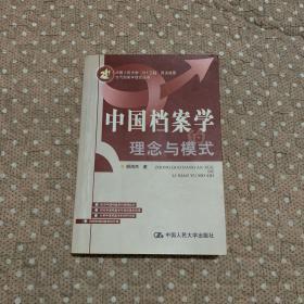 中国档案学的理念与模式(作者签赠本)内有少许笔记划线  10页左右不介意可拍