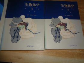 生物化学(第4版)(上下册)