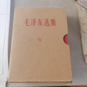 毛泽东选集(一卷本) 1973年