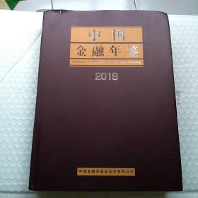 中国金融年鉴2019  附光盘  一版一印
