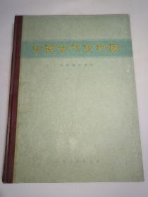 中国古代史地图   精装本  一版一印