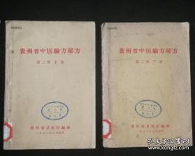 贵州省中医验方秘方 第二册 上下册全
