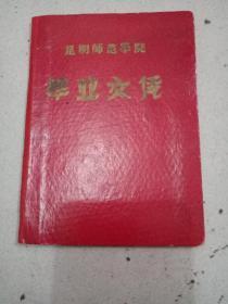 昆明师范学院1963年毕业文凭。