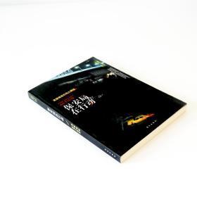 绝密行动丛书:保安局在行动//军情五处间谍术情报术情报的艺术书籍