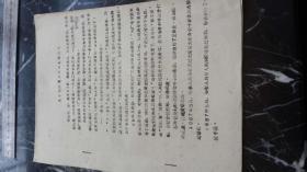 24,  湖北往事  78.12.18  黄石市轮胎厂  关于郭海民问题的结论意见  错误事实   6页