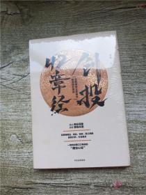 创投42章经【精装】【全新】